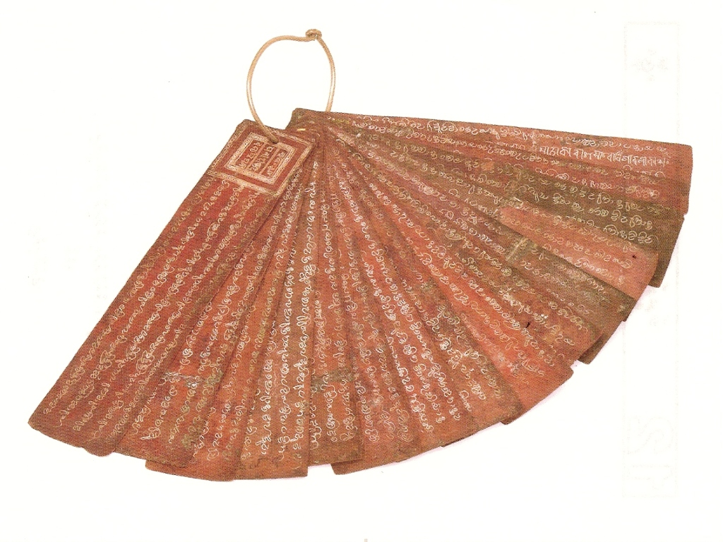 Lōmāfānu, Copper Tablets of the Maldives